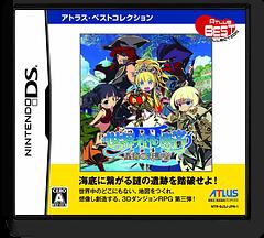 Sekaiju no Meikyuu III - Seikai no Raihousha DS cover (BJ3J)