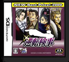 Gyakuten Kenji DS cover (C32J)