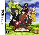 ブレイブ ストーリー ボクのキオクとネガイ DS cover (A2UJ)