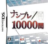 ナンプレ10000問 DS cover (A2XJ)