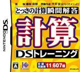 とっさの計算瞬間解答 計算DSトレーニング DS cover (A3KJ)