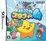 伝説のスタフィー4 DS cover (A4DJ)