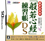 書き込み式「般若心経」練習帳DS DS cover (A4HJ)