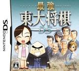 最強 東大将棋DS DS cover (A4QJ)
