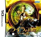 ライラの冒険 黄金の羅針盤 DS cover (A5AJ)