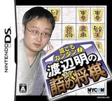 誰でもカンタン!渡辺明の詰め将棋 DS cover (A5DJ)