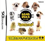 はなデカ倶楽部 アニマルパラダイス DS cover (A8DJ)