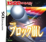 1500 DS spirits Vol.3 ブロック崩し DS cover (A8HJ)