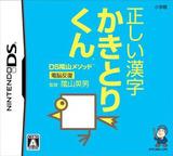 DS陰山メソッド 電脳反復 正しい漢字かきとりくん DS cover (A8KJ)