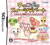チョコ犬のスィーツデパート DS cover (AD8J)