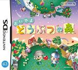 おいでよ どうぶつの森 DS cover (ADMJ)