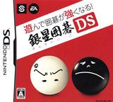 遊んで囲碁が強くなる 銀星囲碁DS DS cover (AE5J)