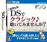 あなたも DSでクラシック 聴いてみませんか? DS cover (AE7J)