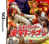 必殺カンフー 漢字ドラゴン DS cover (AEJJ)
