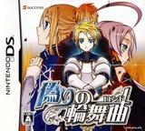 偽りの輪舞曲(ロンド) DS cover (AFAJ)