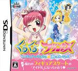 くるくる◇プリンセス ~フィギュアできらきら☆氷のエンジェル~ DS cover (AFQJ)