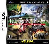 SIMPLE DSシリーズ Vol.13 異常気象を突っ走れ! THE 嵐のドリフト・ラリー DS cover (AG6J)
