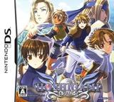 HOSHIGAMI DS cover (AHKJ)