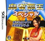 麻雀覇王DSスペシャル DS cover (AHOJ)