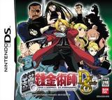 鋼の錬金術師 デュアルシンパシー DS cover (AHRJ)