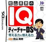 陰山英男のIQティーチャーDS DS cover (AIQJ)