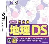 旺文社 でる順 地理DS DS cover (AIWJ)