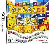 ことばのパズル もじぴったんDS DS cover (AJMJ)