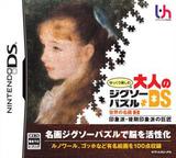 ゆっくり楽しむ大人のジグソーパズルDS 世界の名画2 印象派・後期印象派の巨匠 DS cover (AJWJ)