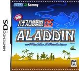 実戦パチスロ必勝法!DS ~アラジン2 エボリューション~ DS cover (ALAJ)