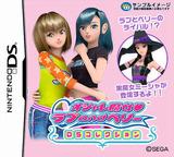 オシャレ魔女 ラブ and ベリー ~DSコレクション~ DS cover (ALBJ)