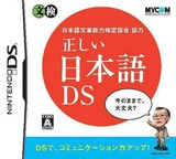 日本語文章能力検定協会協力 正しい日本語DS DS cover (AN5J)