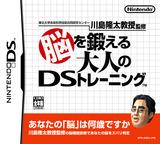脳を鍛える大人のDSトレーニング DS cover (ANDJ)