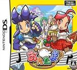 おんたま♪おんぷ島へん DS cover (AO6J)