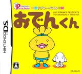 パズルシリーズ ジグソーパズル おでんくん DS cover (AODJ)