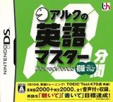 アルクの10分間英語マスター 初級 DS cover (AQFJ)