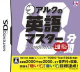 アルクの10分間英語マスター 上級 DS cover (AQHJ)
