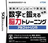 タイトル:算数オリンピック委員会考案 数字で鍛える脳力トレーニング アルゴ&トリンカ DS cover (AR6J)
