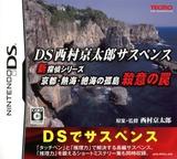 DS西村京太郎サスペンス新探偵シリーズ 京都・熱海・絶海の孤島 殺意の罠 DS cover (ARQJ)