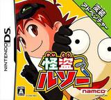 怪盗ルソー DS cover (ARSJ)