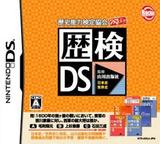 歴史能力検定協会公認/山川出版社監修 歴検DS DS cover (ARUJ)