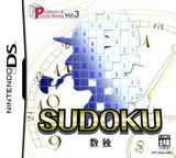 パズルシリーズVol.3 SUDOKU 数独 DS cover (ASQJ)