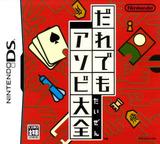 だれでもアソビ大全 DS cover (ATGJ)