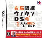 右脳鍛錬ウノタンDS 七田式 大人の瞬カントレーニング DS cover (AUXJ)