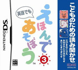 こどものための読み聞かせ えほんであそぼう3 DS cover (AV3J)