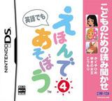 こどものための読み聞かせ えほんであそぼう4 DS cover (AV4J)