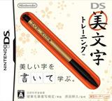 DS美文字トレーニング DS cover (AVMJ)