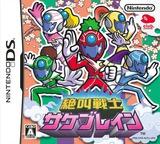 Zekkyou Senshi Sakebrain DS cover (AVZJ)
