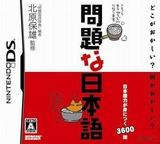 問題な日本語 DS cover (AW5J)