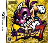 怪盗ワリオ・ザ・セブン DS cover (AWAJ)