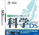 学研 要点ランク順シリーズ 科学DS DS cover (AXKJ)